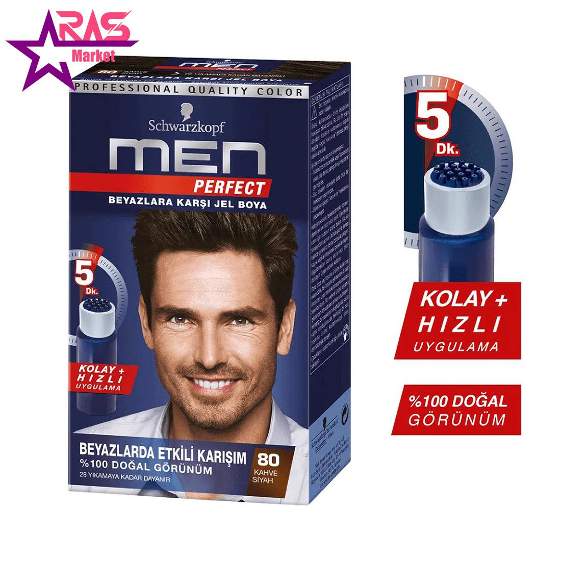 کیت رنگ مو مردانه Men Perfect شماره 80 ، فروشگاه اینترنتی ارس مارکت ، بهداشت آقایان