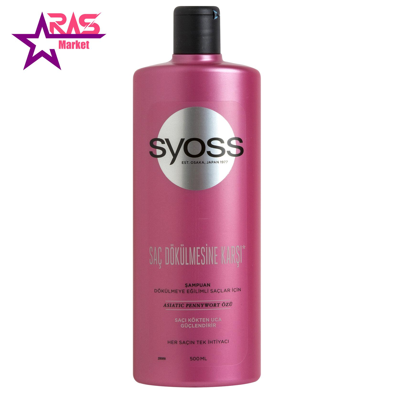 شامپو سایوس ضد ریزش مو Saç dökülmesine karşı حجم 500 میلی لیتر ، فروشگاه اینترنتی ارس مارکت ، استحمام