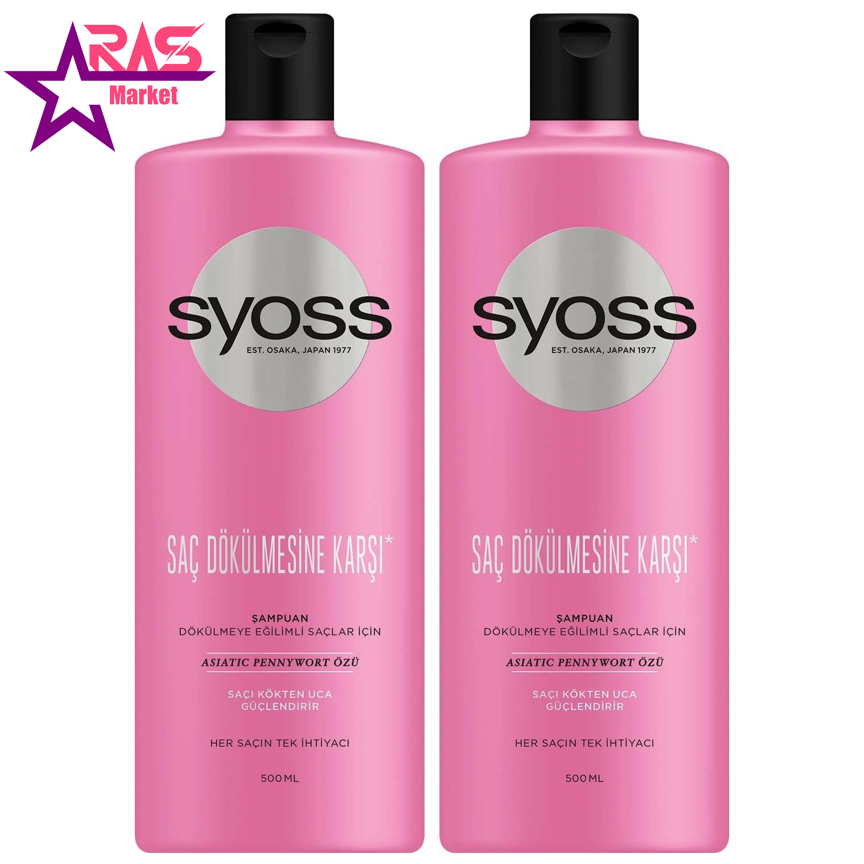 شامپو سایوس ضد ریزش مو Saç dökülmesine karşı حجم 500 میلی لیتر ، فروشگاه اینترنتی ارس مارکت ، syoss shampoo