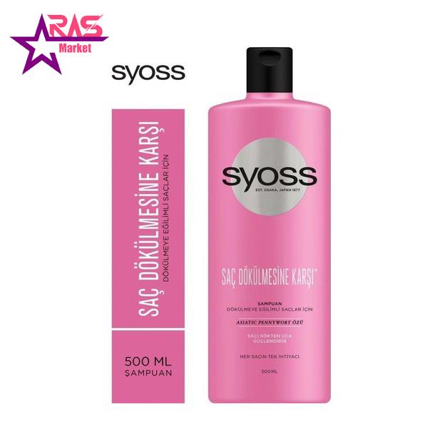 شامپو سایوس ضد ریزش مو Saç dökülmesine karşı حجم 500 میلی لیتر ، فروشگاه اینترنتی ارس مارکت