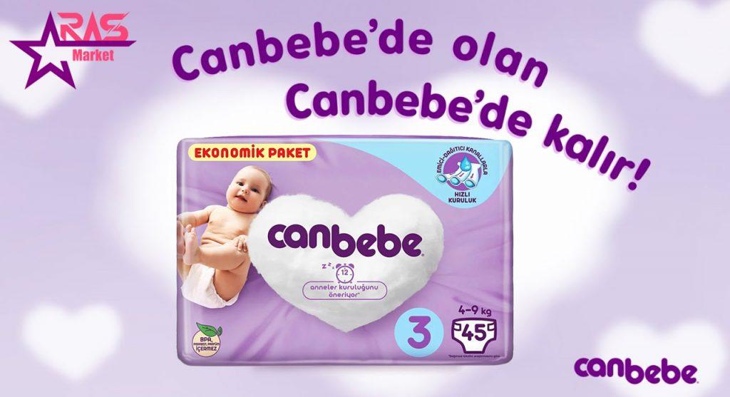 پوشک بچه جان به به سایز 3 طرح جدید 45 عددی ، خرید اینترنتی محصولات شوینده و بهداشتی