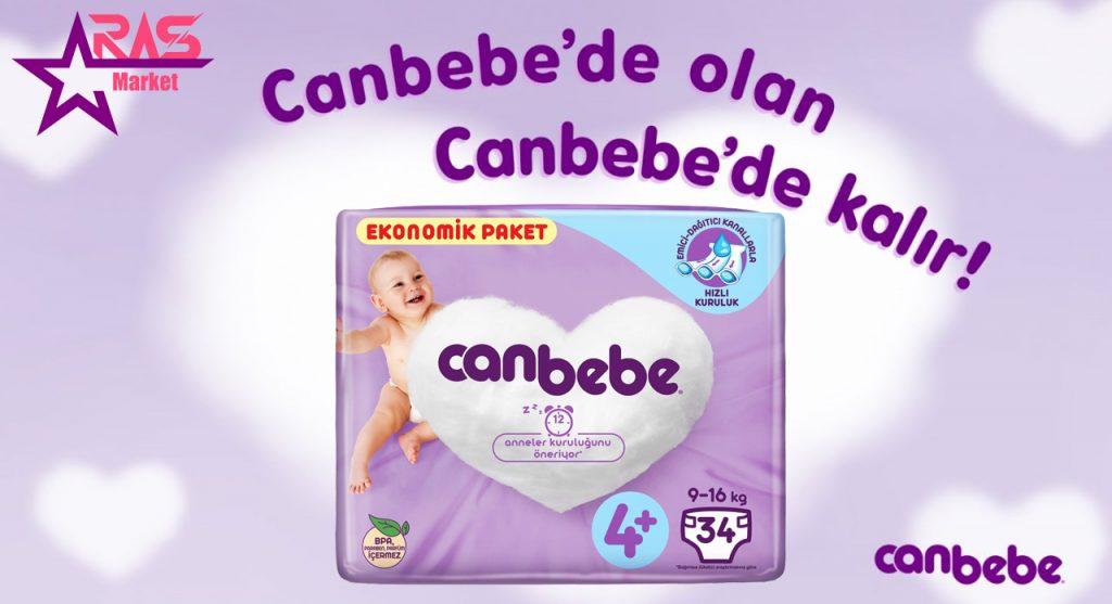 پوشک بچه جان به به سایز +4 طرح جدید 34 عددی ، خرید اینترنتی محصولات شوینده و بهداشتی