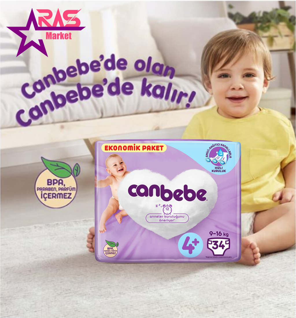 پوشک بچه جان به به سایز +4 طرح جدید 34 عددی ، فروشگاه اینترنتی ارس مارکت ، محصولات کودک