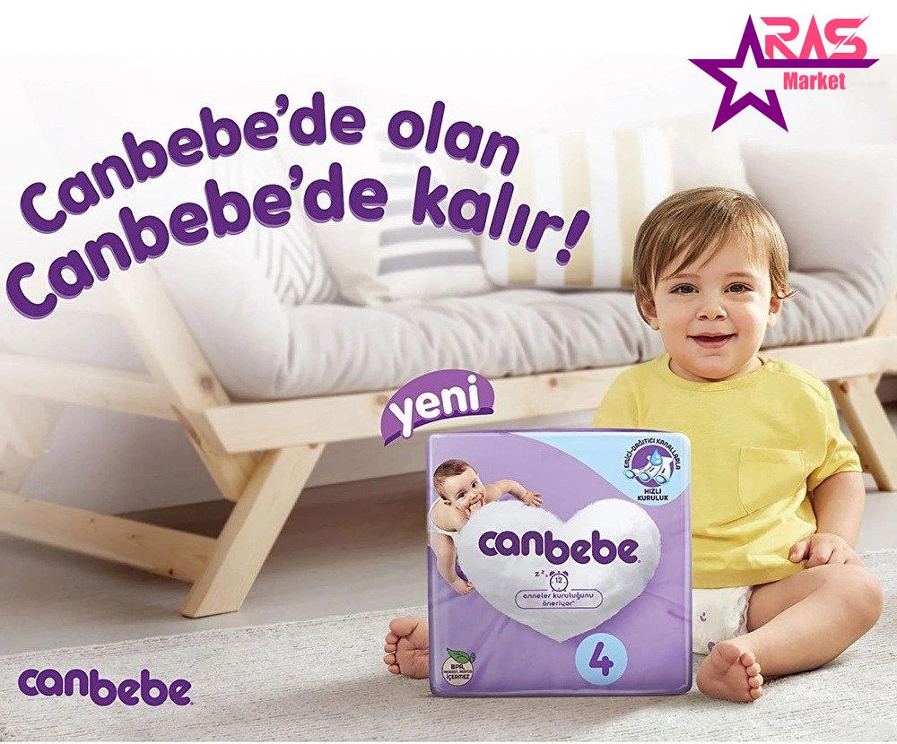 پوشک بچه جان به به سایز 4 طرح جدید 40 عددی ، ارس مارکت ، محصولات کودک ، پوشک بچه